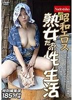 昭和エロス 熟女たちの性生活 ダウンロード
