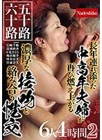 五十路六十路 長年連れ添った中高年夫婦が再び燃え上がる濃厚な接吻と絡み合う性交6人4時間 2 ダウンロード