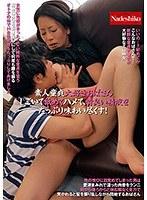 素人童貞大好きおばさん しごいて舐めてハメて、青臭い精液をたっぷり味わい尽くす! ダウンロード