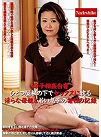 h_067nass00730[NASS-730]母子相姦白書 ひとつ屋根の下でセックスに耽る淫らな母親と若い息子の毎日の記録
