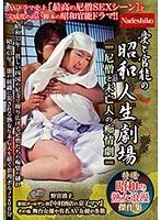 愛と官能の昭和人生劇場 尼僧と未亡人の痴情劇 ダウンロード