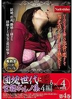 団塊世代に贈る官能ポルノ集4編×4時間 第4巻 ダウンロード