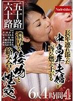 五十路六十路 長年連れ添った中高年夫婦が再び燃え上がる 濃厚な接吻と絡み合う性交6人4時間4 ダウンロード