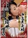 五十路六十路 長年連れ添った中高年夫婦が再び燃え上がる 濃厚な接吻と絡み合う性交6人4時間4