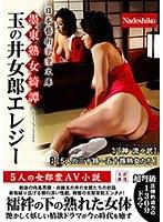 日本藝術浪漫文庫 墨東熟女綺譚 玉の井女郎エレジー ダウンロード