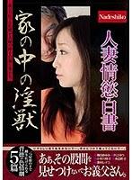 人妻情慾白書 家の中の淫獣 ダウンロード