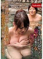 「知らなければ良かった、息子が私を女として見ていたなんて…」温泉旅行で成熟した母親の裸に興奮した童貞息子の視線に気づいた母は… ダウンロード
