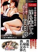 日本藝術浪漫文庫 淫ら未亡人 白日夢 遺影の前で犯されて… ダウンロード
