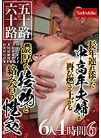 五十路六十路 長年連れ添った中高年夫婦が再び燃え上がる濃厚な接吻と絡み合う性交6人4時間 6 ダウンロード