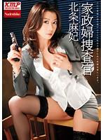 Housemaid Inspector Maki Hojo 下載