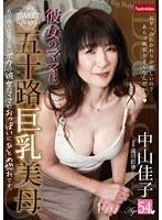 彼女のママは五十路巨乳美母 中山佳子 54歳 with 滝川彩華