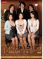 飢えた人妻たちの不倫パーティー(♀3×♂3) Part2