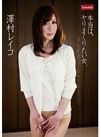 本当は、ヤリまくりたい女 澤村レイコ