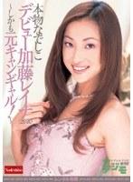 本物なでしこデビュー 加藤レイナ(29歳)〜しかも元キャンギャル!〜 ダウンロード