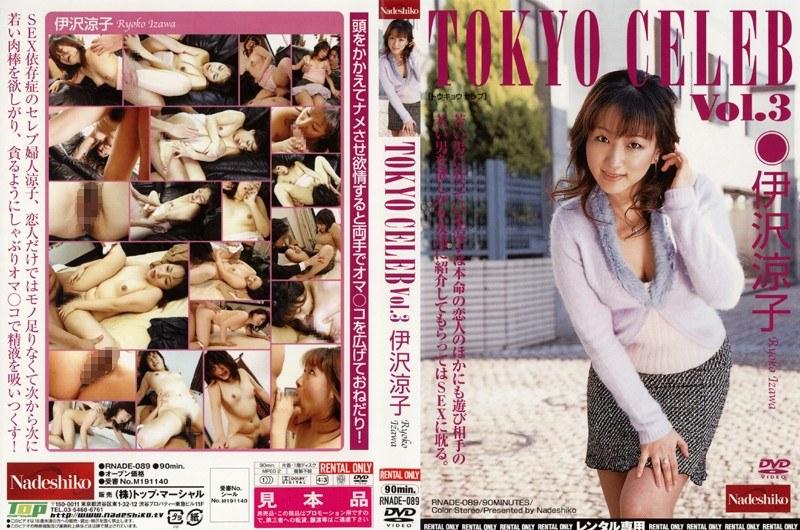 (h_067nade089)[NADE-089] TOKYO CELEB Vol.3 伊沢涼子 ダウンロード