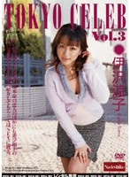 TOKYO CELEB Vol.3 伊沢涼子 ダウンロード