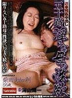 近●相姦中出し 五十路 淫らな母の性欲 柴田由加利 ダウンロード
