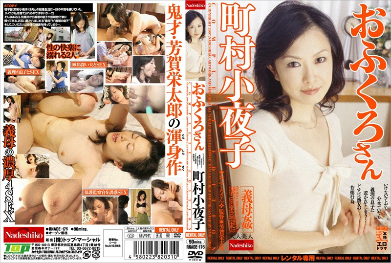 RNADE-176 Sayoko Machimura Hey Mom!