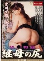 近●相姦 継母の尻 愛川咲樹 ダウンロード