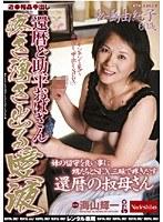 近●相姦中出し 還暦ど助平おばさん 疼き湧き出る愛欲 松島由紀子 ダウンロード