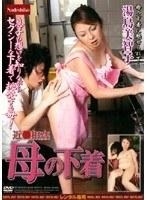 近●相姦 母の下着 湯島美智子 ダウンロード