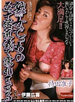 熟女(おんな)ですもの 五十路流儀で濡れまする 持田准子