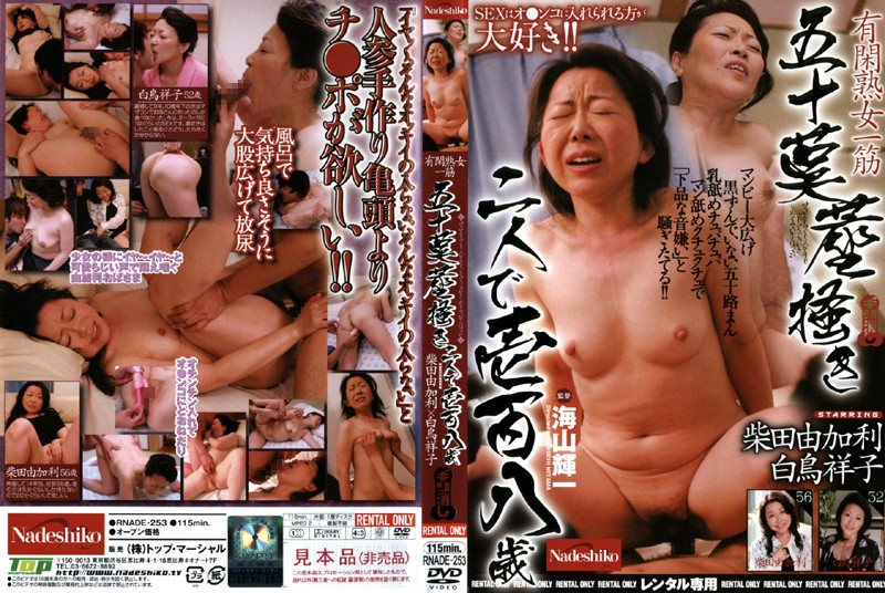 (h_067nade253)[NADE-253] 有閑熟女一筋 五十茣蓙掻き二人で壱百八歳 柴田由加利×白鳥祥子 ダウンロード
