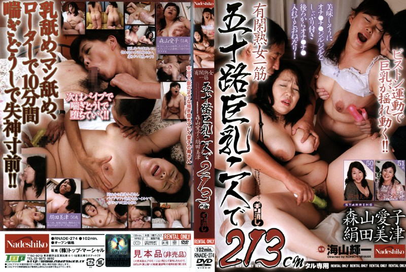 RNADE-274 Aiko Moriyama Only Leisurely Mature Women 50's Big Tits 213cm Between The Two Of Them
