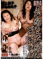 月刊熟女新報 五十路も六十路もべろべろじゃん 川上涼子×松島由紀子 ダウンロード