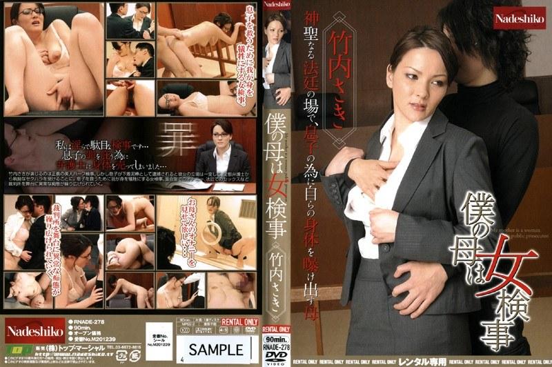 RNADE-278 Saki Takeuchi My Mother Is A Female Public Prosecutor