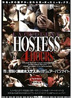 EXCELLENT HOSTESS 4HOURS ダウンロード