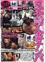 Picking Up 30 Something Married Women On Site In Yokohama 下載