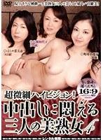 超微細ハイビジョン!中出しに悶える三人の美熟女 4 ダウンロード
