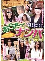 あらさ〜ナンパ 〜おばナン in 滝野川〜