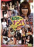 特出し4時間 あらさ〜ナンパおばナン2009年上半期Special! ダウンロード