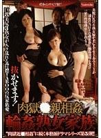 肉獄○親相姦 輪姦熟女家族 ダウンロード
