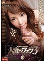 人妻のフェラ 3 ダウンロード