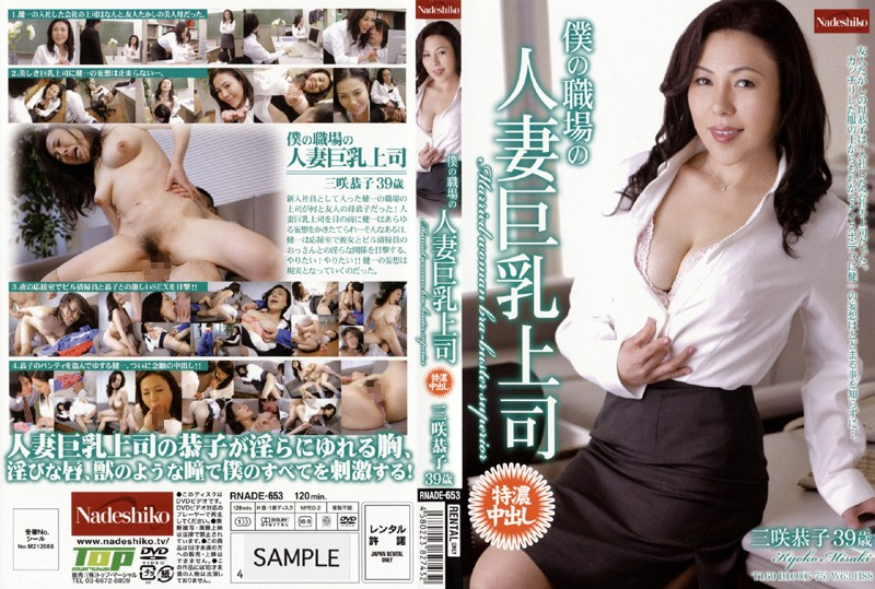 僕の職場の人妻巨乳上司 三咲恭子39歳