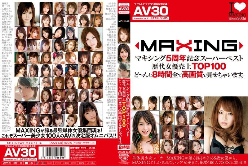 【AV30】マキシング5周年記念スーパーベスト歴代女優売上TOP100 ど〜んと8時間全て高画質で見せちゃいます。