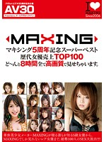 【AV30】マキシング5周年記念スーパーベスト歴代女優売上TOP100 ど〜んと8時間全て高画質で見せちゃいます。 ダウンロード