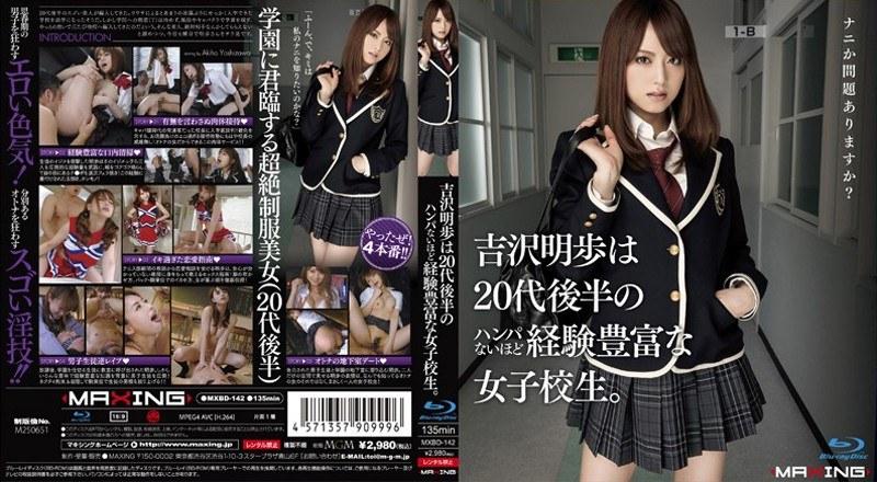 吉沢明歩は20代後半のハンパないほど経験豊富な女子校生。(パッケージ画像)