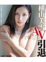 横山美雪 AV引退 〜bon voyage〜 ダウンロード