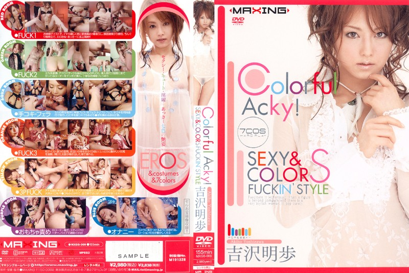 Colorful Acky!〜SEXY & COLORS FUCKIN' STYLE〜 吉沢明歩