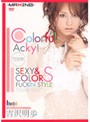 Colorful Acky!~SEXY & COLORS FUCKIN' STYLE~ 吉沢明歩