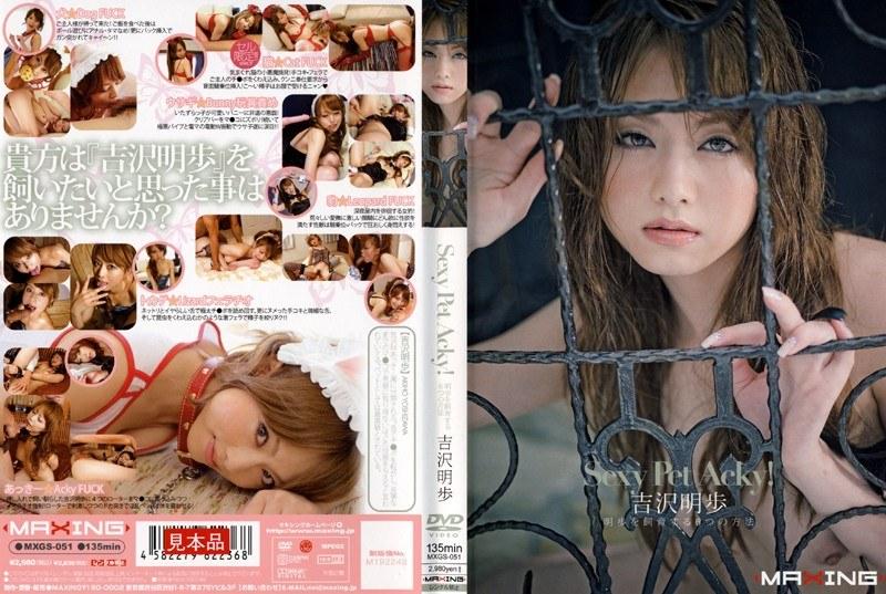 MXGS-051 Sexy Pet Acky ! Akiho Yoshizawa