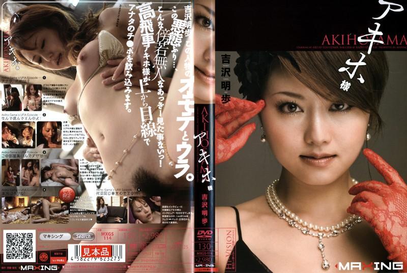 MXGS-114 Madame Akiho ( Akiho Yoshizawa )