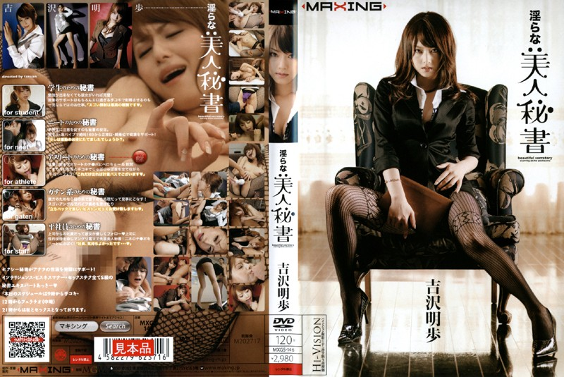 MXGS-146 Dirty And Beautiful Secretary Akiho Yoshizawa