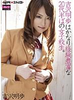 吉沢明歩はかなり経験豊富な20代半ばの女子校生。 ダウンロード