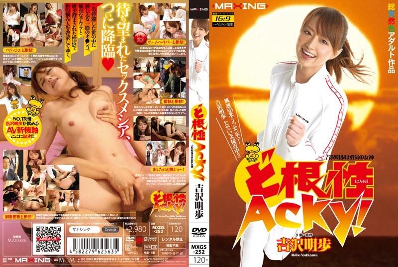 MXGS-252 Gutsy Acky! Akiho Yoshizawa