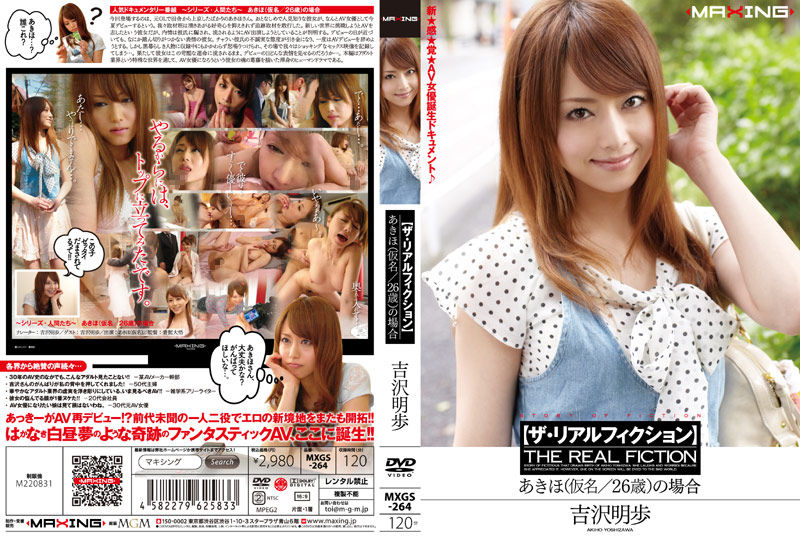 MXGS-264 The Real Fiction Akiho's Case (Name Changed / 26) Akiho Yoshizawa